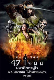 ดูหนังออนไลน์ 47 Ronin (2013) 47 โรนิน มหาศึกซามูไรเต็มเรื่อง HD มาสเตอร์ ดูหนังฟรี ดูหนังใหม่
