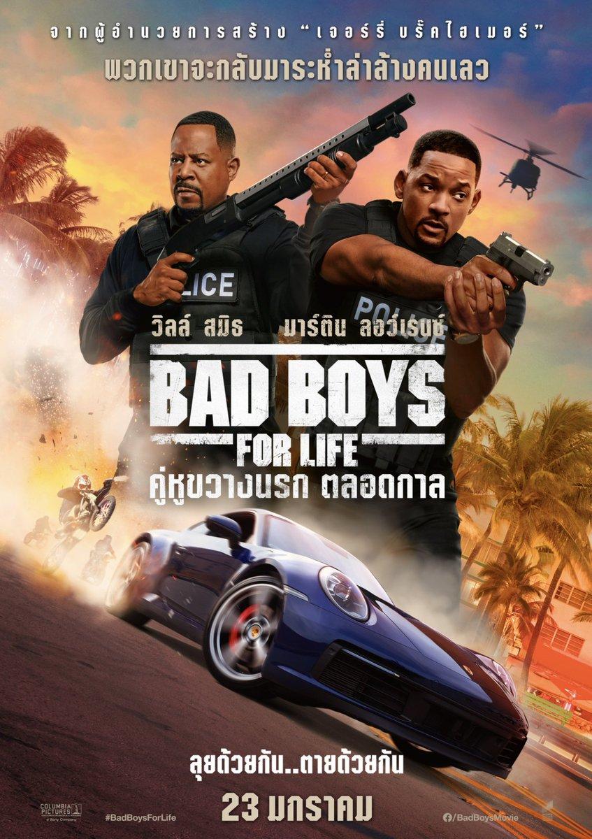 ดูหนังใหม่ชนโรง Bad Boys for Life คู่หูขวางนรก ตลอดกาล (2020) HD เต็มเรื่องพากย์ไทย หนังฝรั่ง บู๊แอคชั่นมันส์ๆ