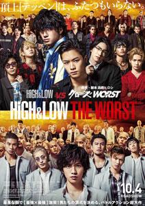 ดูหนังใหม่ชนโรง High & Low The Worst (2019) HD เต็มเรื่องพากย์ไทย หนังฝรั่ง บู๊แอคชั่นมันส์ๆ