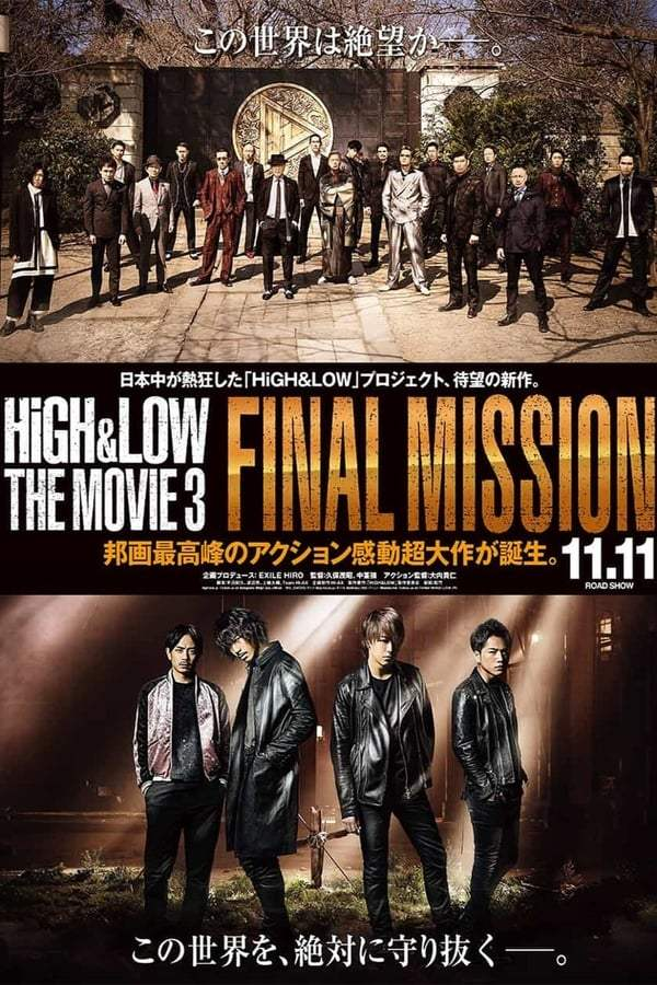 ดูหนังออนไลน์  High & Low The Movie 3 Final Mission (2017) ไฮ แอนด์ โลว์ เดอะมูฟวี่ 3 ไฟนอล มิชชั่นเต็มเรื่อง HD มาสเตอร์ ดูหนังฟรี ดูหนังใหม่