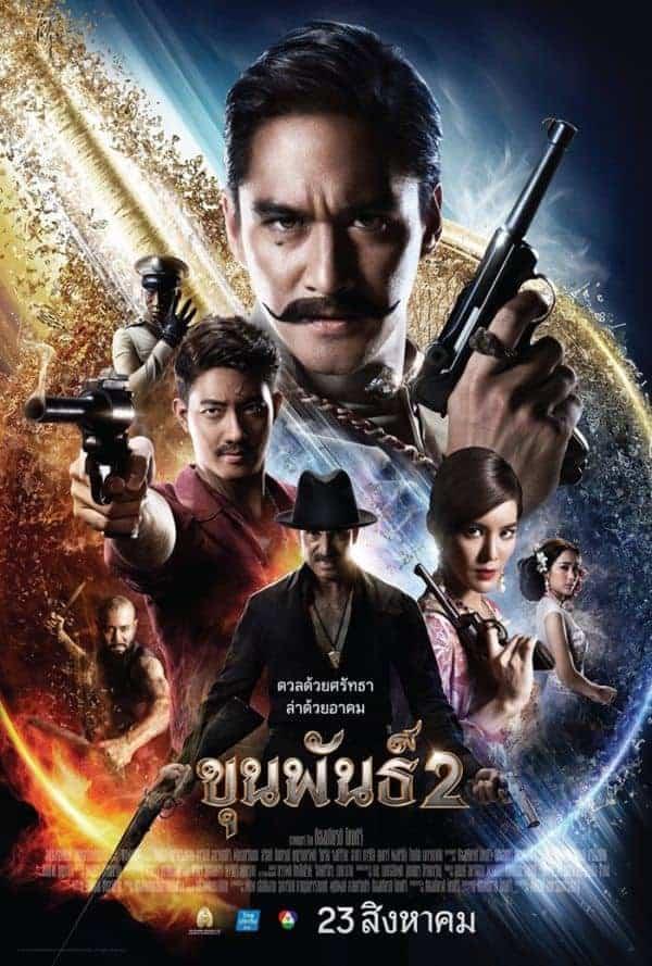 ดูหนังออนไลน์ Khun Phan 2 ขุนพันธ์ 2เต็มเรื่อง HD มาสเตอร์ ดูหนังฟรี ดูหนังใหม่