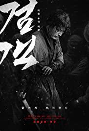 ดูหนังออนไลน์ The Swordsman (2020) นักดับเต็มเรื่อง HD มาสเตอร์ ดูหนังฟรี ดูหนังใหม่