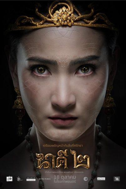 ดูหนังออนไลน์ Nakee 2 นาคี 2เต็มเรื่อง HD มาสเตอร์ ดูหนังฟรี ดูหนังใหม่