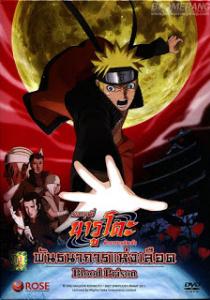ดูหนังออนไลน์ Naruto The Movie 8 พันธนาการแห่งเลือด 2011เต็มเรื่อง HD มาสเตอร์ ดูหนังฟรี ดูหนังใหม่