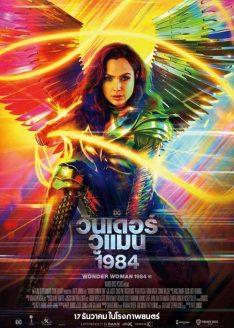ดูหนังใหม่ชนโรง Wonder Woman 1984 (2020) วันเดอร์ วูแมน 1984 HD เต็มเรื่องพากย์ไทย หนังฝรั่ง บู๊แอคชั่นมันส์ๆ