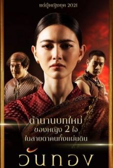 ดูหนังใหม่ชนโรง วันทอง (2021) Wanthong HD เต็มเรื่องพากย์ไทย หนังฝรั่ง บู๊แอคชั่นมันส์ๆ