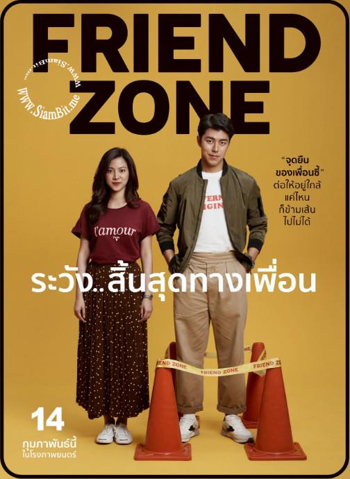 ดูหนังใหม่ชนโรง ระวัง..สิ้นสุดทางเพื่อน (2019) : Friend Zone HD เต็มเรื่องพากย์ไทย หนังฝรั่ง บู๊แอคชั่นมันส์ๆ